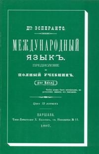 Международный язык. Предисловие и полный учебникъ. Por Rusoj.