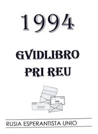 1994. Gvidlibro pri REU.