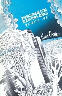 Elevatora Seulo
