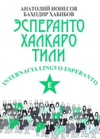 Internacia lingvo Esperanto