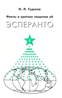 Факты и краткие сведения об эсперанто