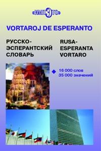 Rusa-Esperanto vortaro