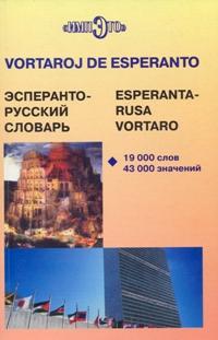 Esperanto-rusa vortaro