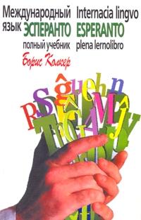 Internacia lingvo Esperanto. Plena lernolibro.