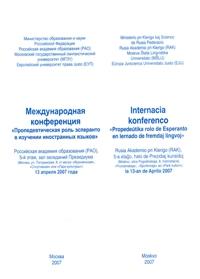 Internacia konferenco «Propedeŭtika rolo de E-o en lernado de fremdaj lingvoj».