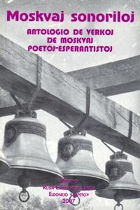 Московские колокола