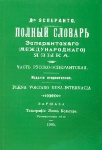 Полный словарь Эсперантскаго (международного) языка
