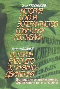 История Союза эсперантистов Советских Республик (СЭСР)
