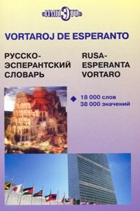 Русско-эсперантский словарь