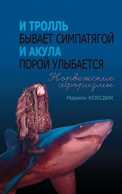 И тролль бывает симпатягой. И акула порой улыбается. Норвежские афоризмы