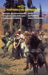 Русско-эсперантский словарь библейских фразеологизмов