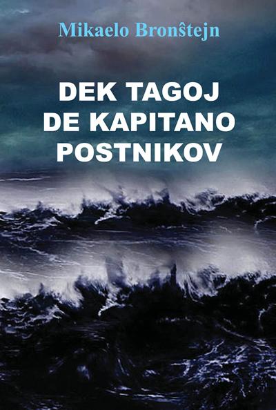 Dek tagoj de kapitano Postnikov. Romano