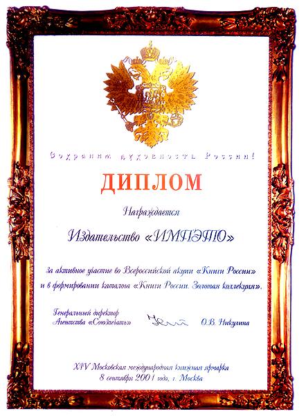 Диплом издательства Импэто