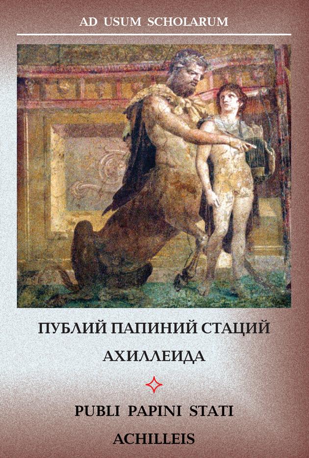 Стаций, Публий Папиний. Ахиллеида