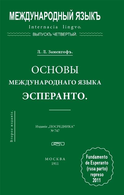 L.L. Zamenhof Fundamento de la internacia lingvo Esperanto.